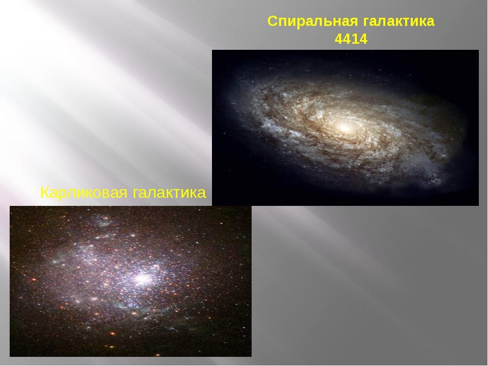 Спиральная галактика 4414 Карликовая галактика