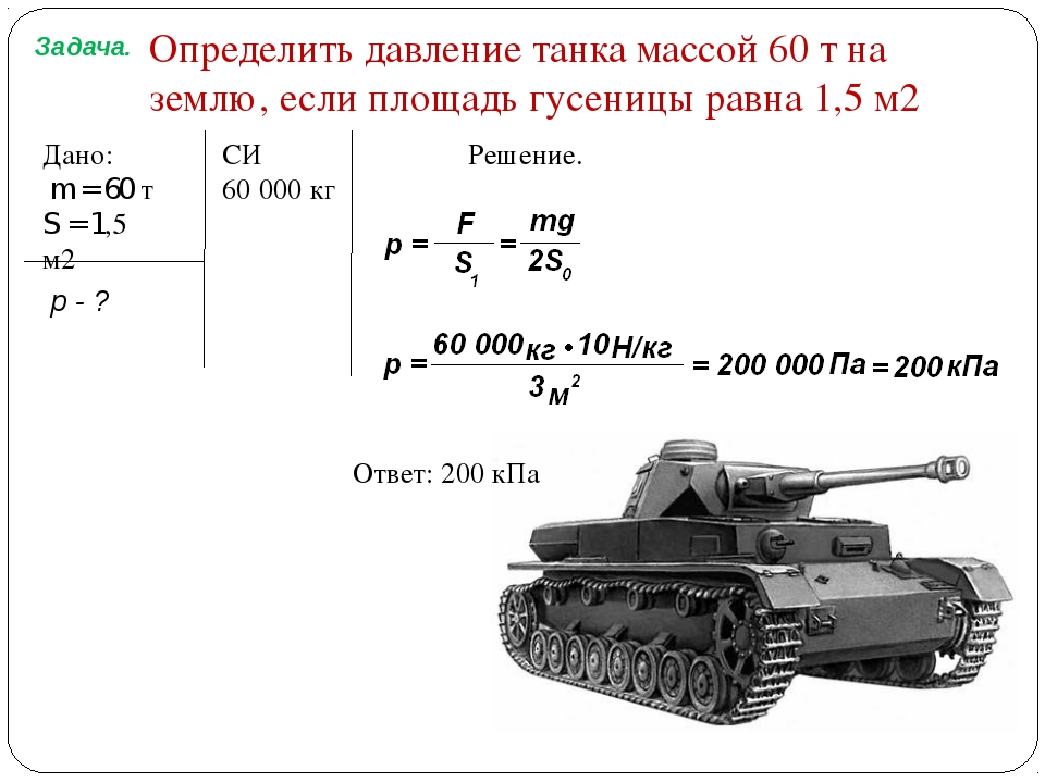 Задача. Определить давление танка массой 60 т на землю, если площадь гусеницы...