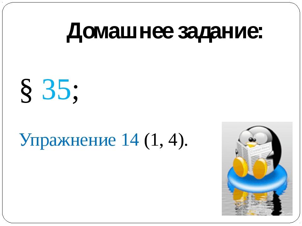 Домашнее задание: § 35; Упражнение 14 (1, 4).