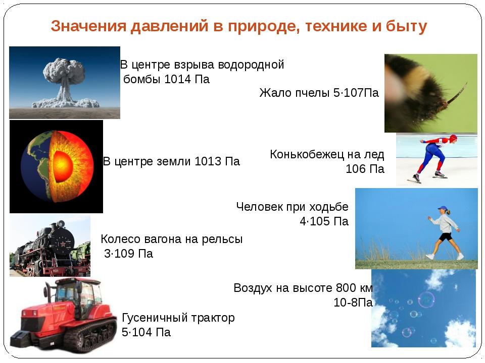 Значения давлений в природе, технике и быту В центре взрыва водородной бомбы...