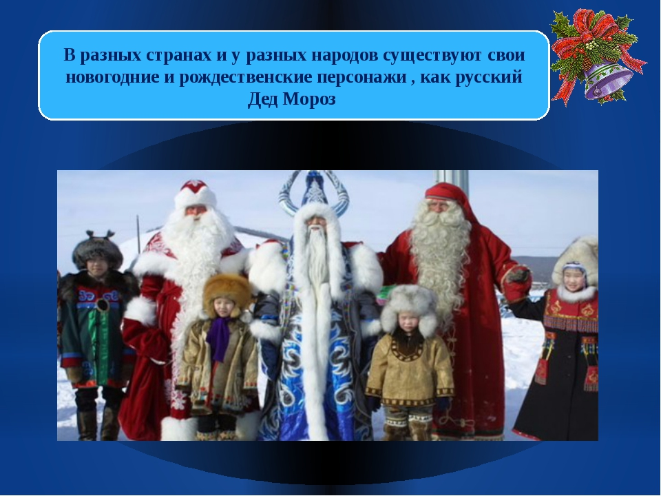 В разных странах и у разных народов существуют свои новогодние и рождественск...