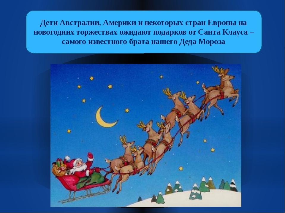 Дети Австралии, Америки и некоторых стран Европы на новогодних торжествах ожи...