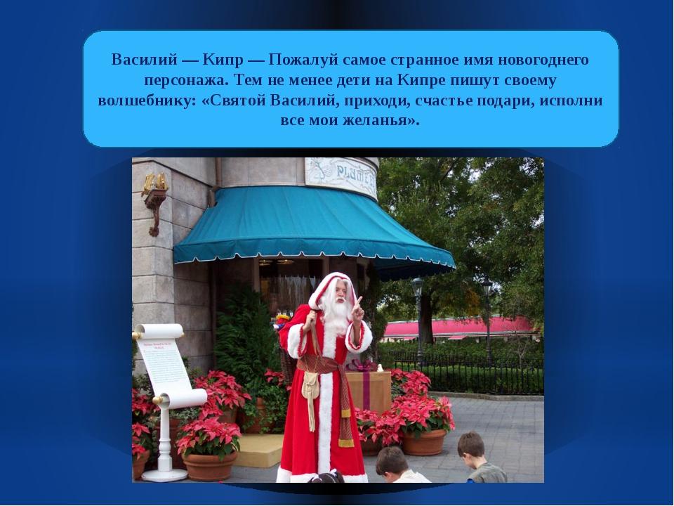 Василий — Кипр — Пожалуй самое странное имя новогоднего персонажа. Тем не мен...