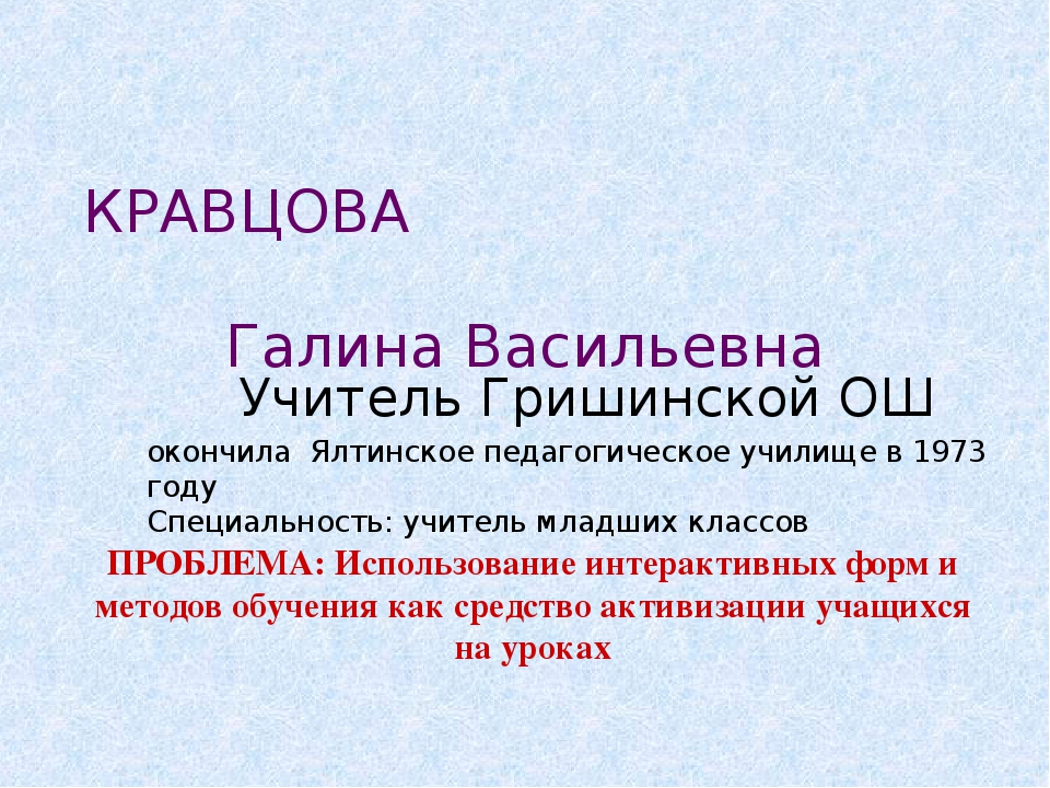 КРАВЦОВА Галина Васильевна Учитель Гришинской ОШ окончила Ялтинское педагоги...