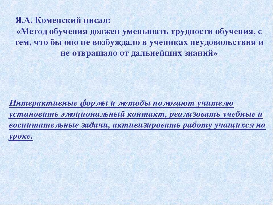Я.А. Коменский писал: «Метод обучения должен уменьшать трудности обучения, с...
