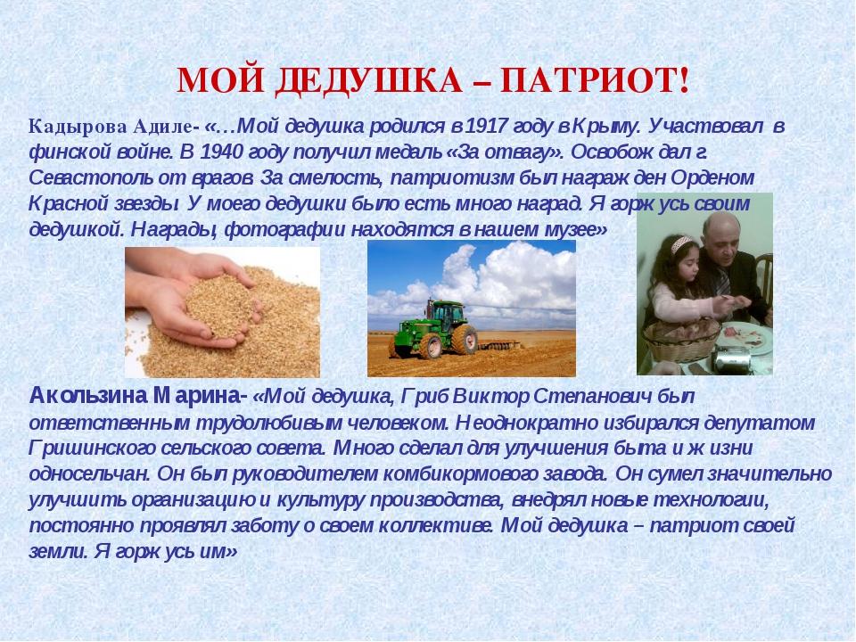 МОЙ ДЕДУШКА – ПАТРИОТ! Кадырова Адиле- «…Мой дедушка родился в 1917 году в Кр...