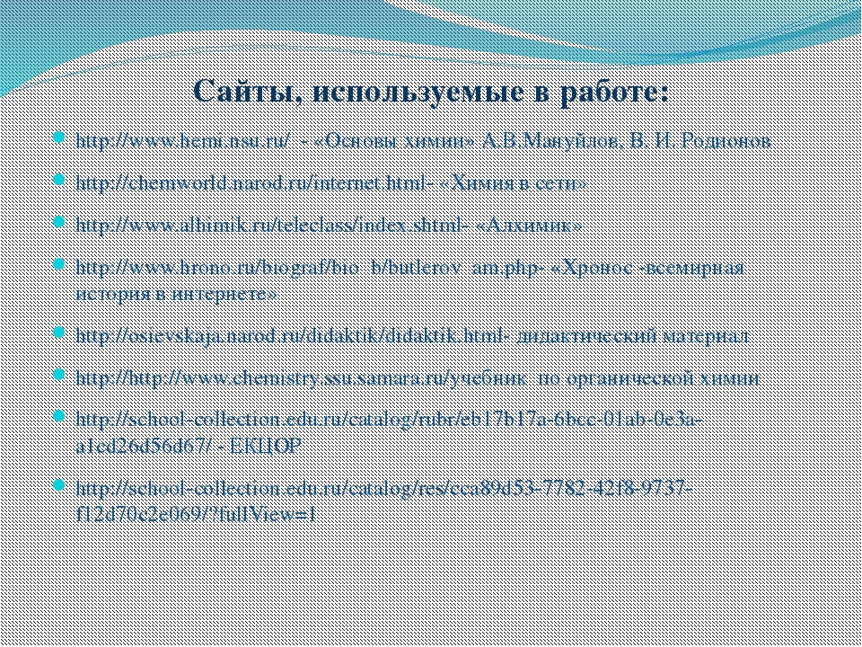 Сайты, используемые в работе: http://www.hemi.nsu.ru/ - «Основы химии» А.В.Ма...