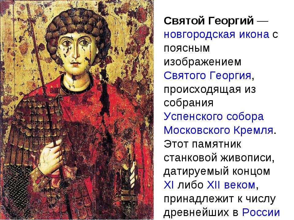 Святой Георгий—новгородскаяиконас поясным изображениемСвятого Георгия, п...