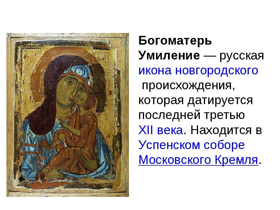 Богоматерь Умиление— русскаяиконановгородскогопроисхождения, которая дати...