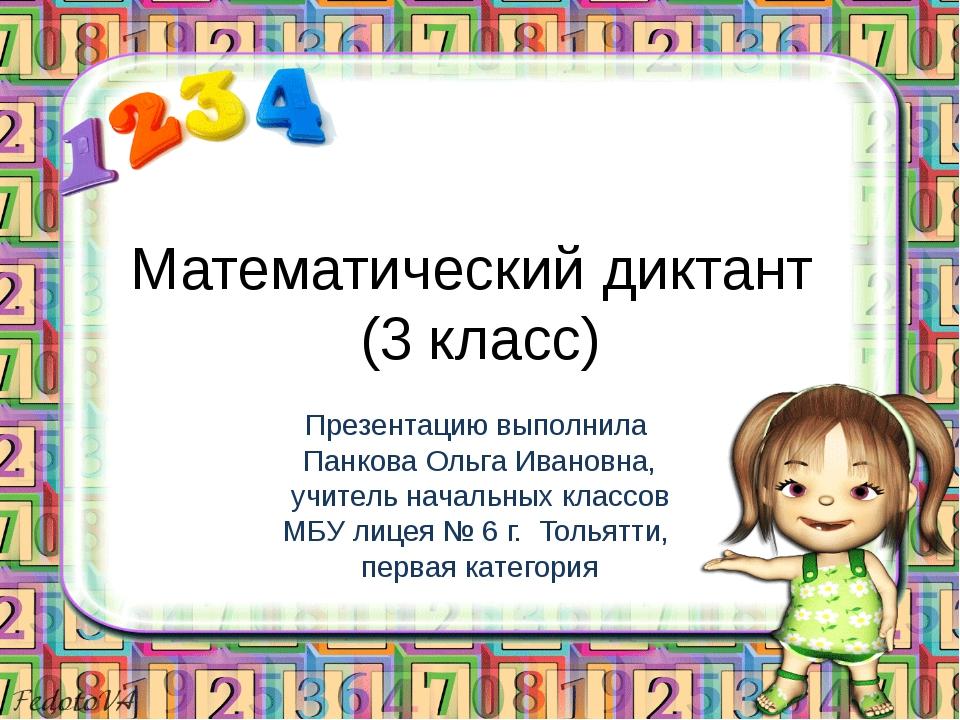 Математический диктант (3 класс) Презентацию выполнила Панкова Ольга Ивановна...