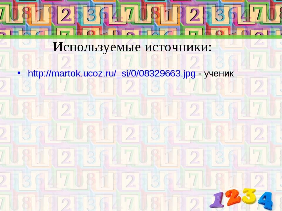 Используемые источники: http://martok.ucoz.ru/_si/0/08329663.jpg - ученик