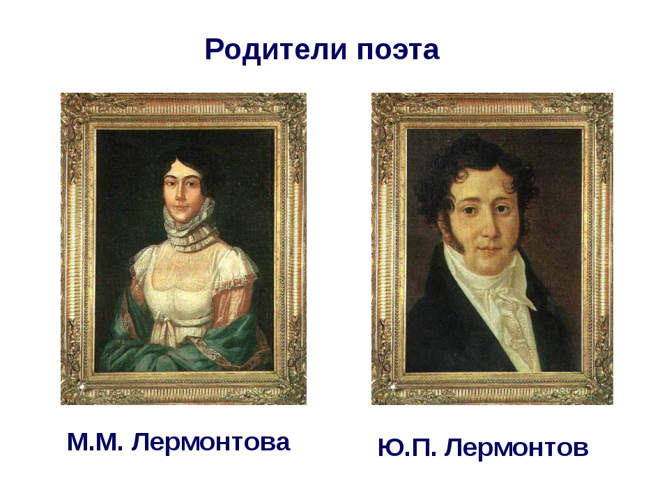 Родители поэта М.М. Лермонтова Ю.П. Лермонтов