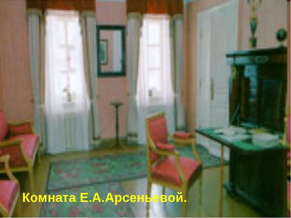 Комната Е.А.Арсеньевой.