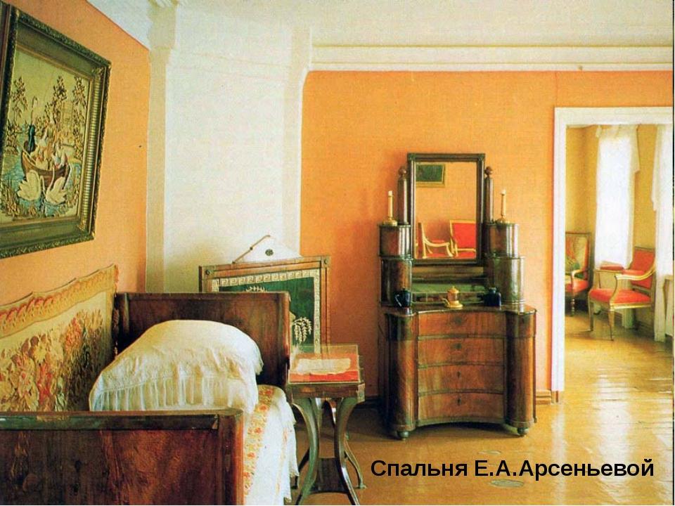 Спальня Е.А.Арсеньевой