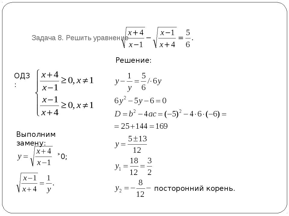 Задача 8. Решить уравнение Решение: ОДЗ: Выполним замену: ˃0; посторонний кор...