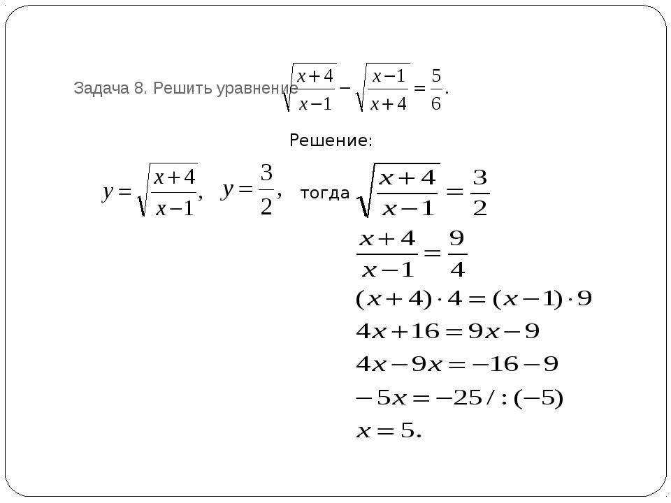 Задача 8. Решить уравнение Решение: тогда