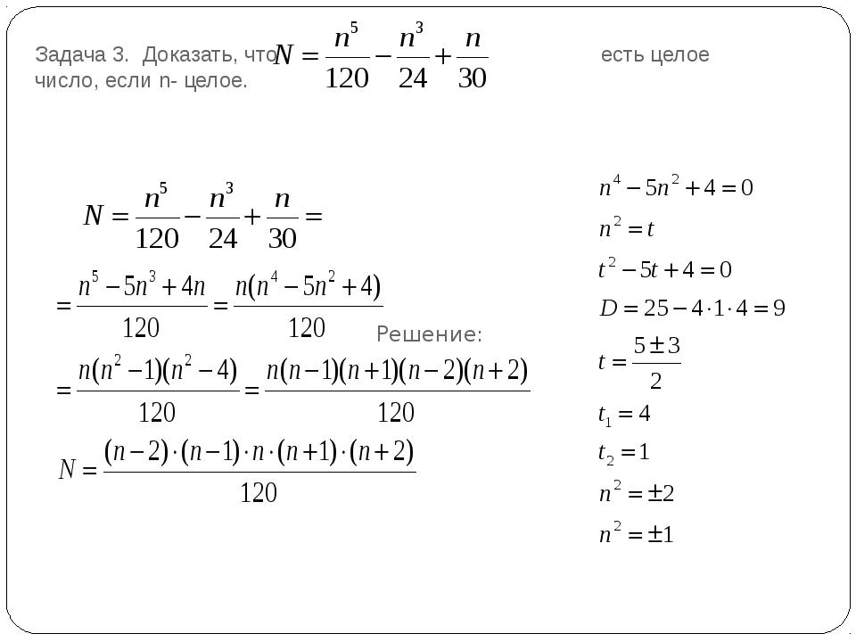 Задача 3. Доказать, что есть целое число, если n- целое. Решение: