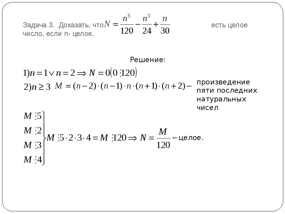 Решение: Задача 3. Доказать, что есть целое число, если n- целое. произведени...