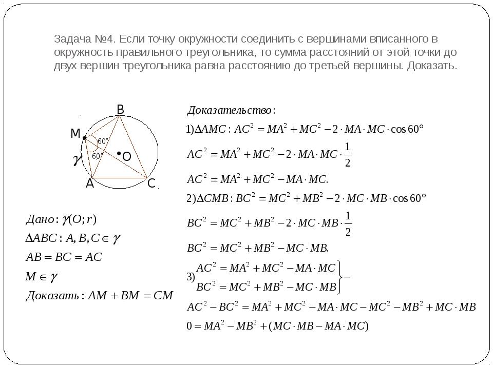 Задача №4. Если точку окружности соединить с вершинами вписанного в окружност...