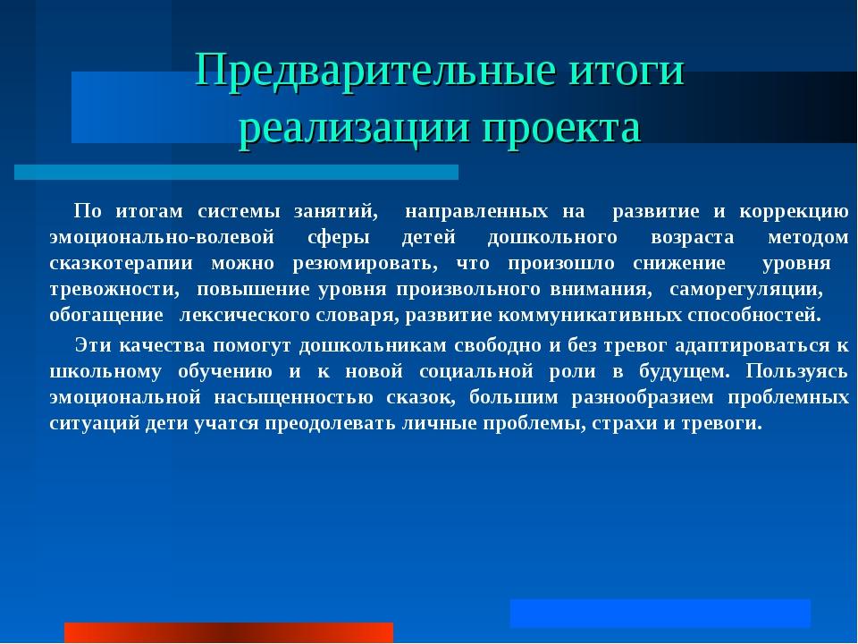 Предварительные итоги реализации проекта По итогам системы занятий, направле...