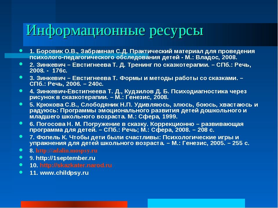 Информационные ресурсы 1. Боровик О.В., Забрамная С.Д. Практический материал...