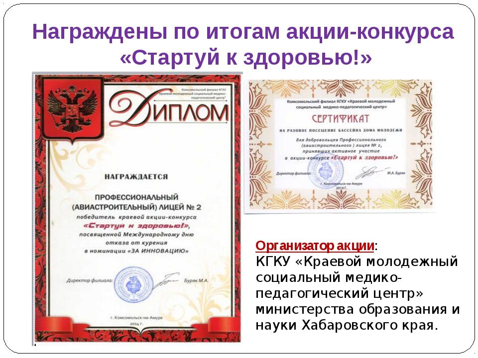 Награждены по итогам акции-конкурса «Стартуй к здоровью!» Организатор акции:...