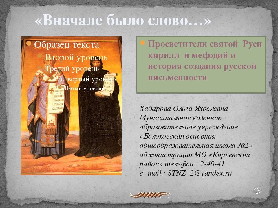 «Вначале было слово…» Просветители святой Руси кирилл и мефодий и история соз...