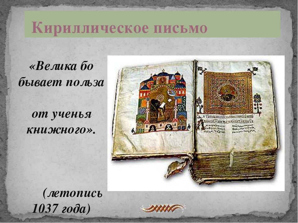 Кириллическое письмо «Велика бо бывает польза от ученья книжного». (летопись...