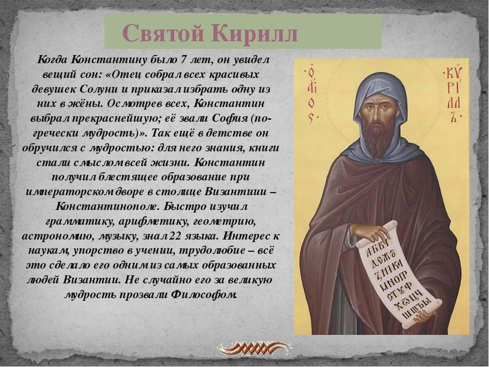 Святой Кирилл Когда Константину было 7 лет, он увидел вещий сон: «Отец собра...