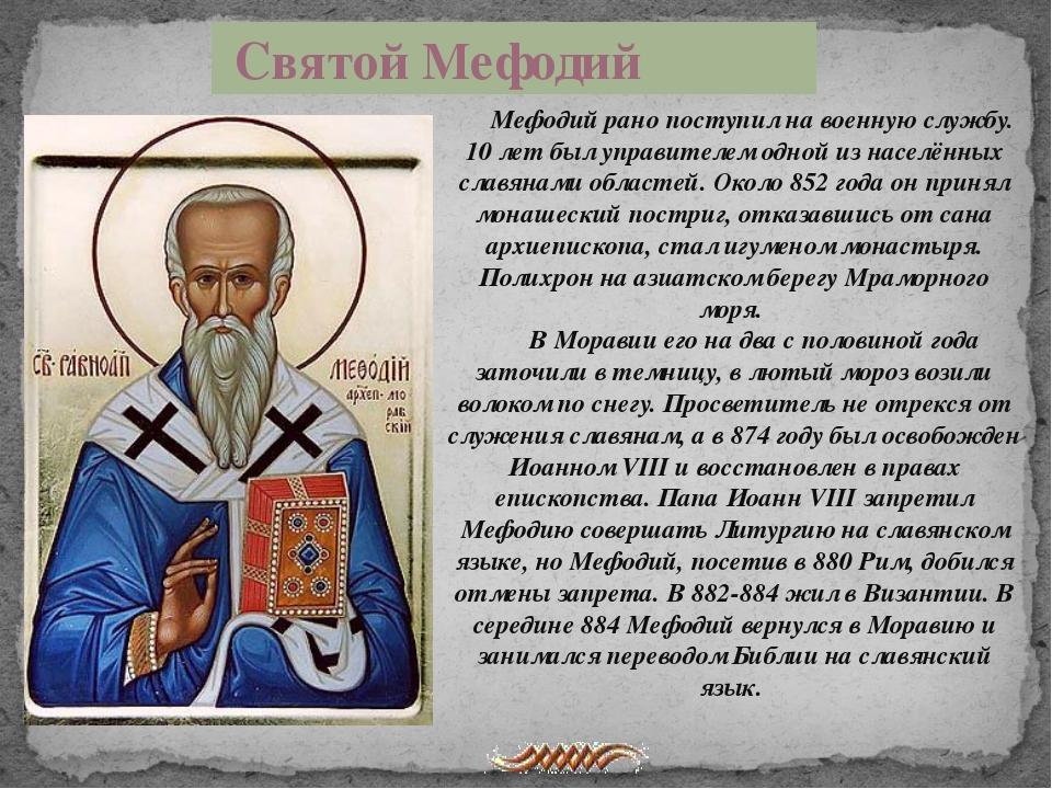 Святой Мефодий Мефодий рано поступил на военную службу. 10 лет был управител...