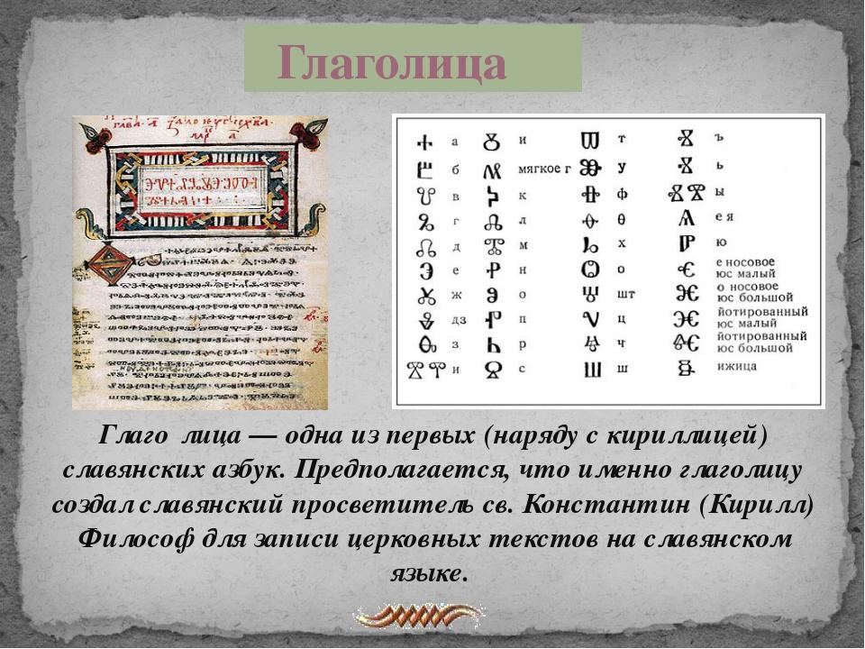 Глаголица Глаго́лица — одна из первых (наряду с кириллицей) славянских азбук...