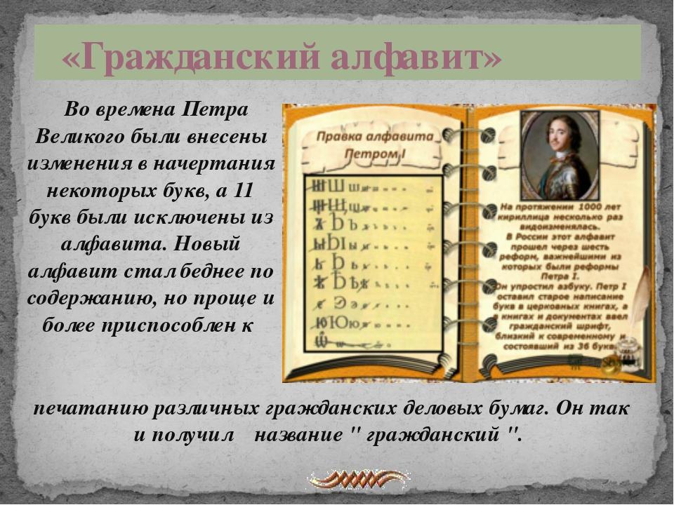 «Гражданский алфавит» Во времена Петра Великого были внесены изменения в нач...