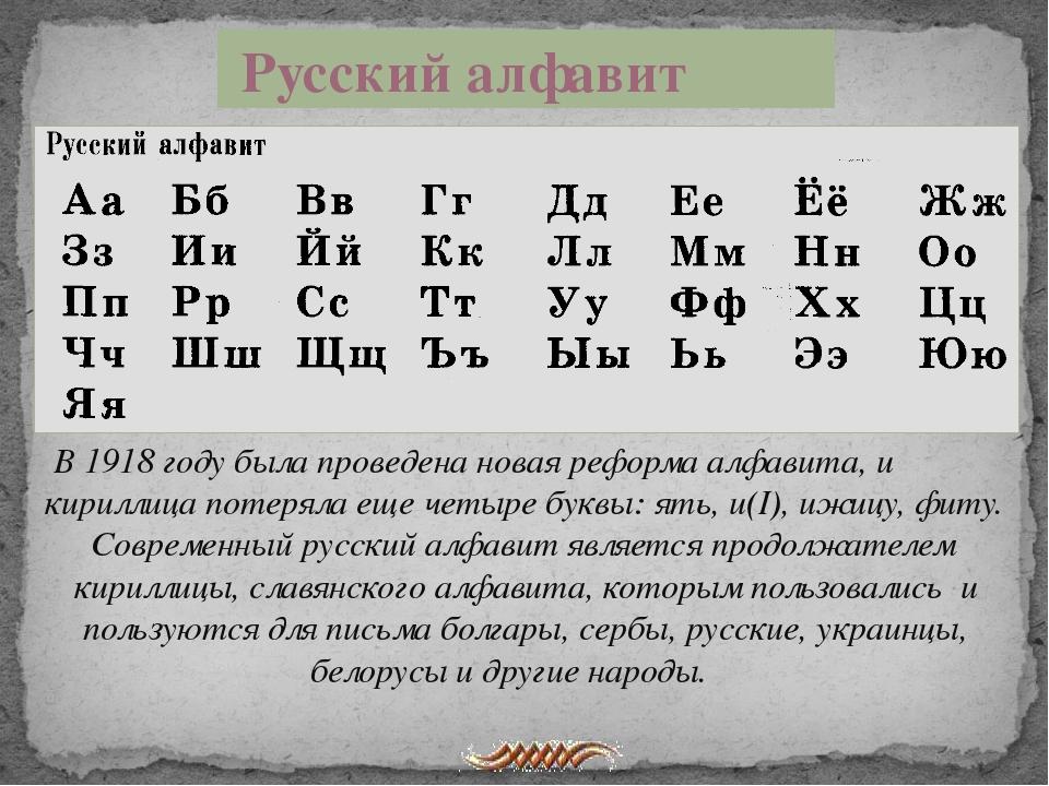 Русский алфавит В 1918 году была проведена новая реформа алфавита, и кирилли...