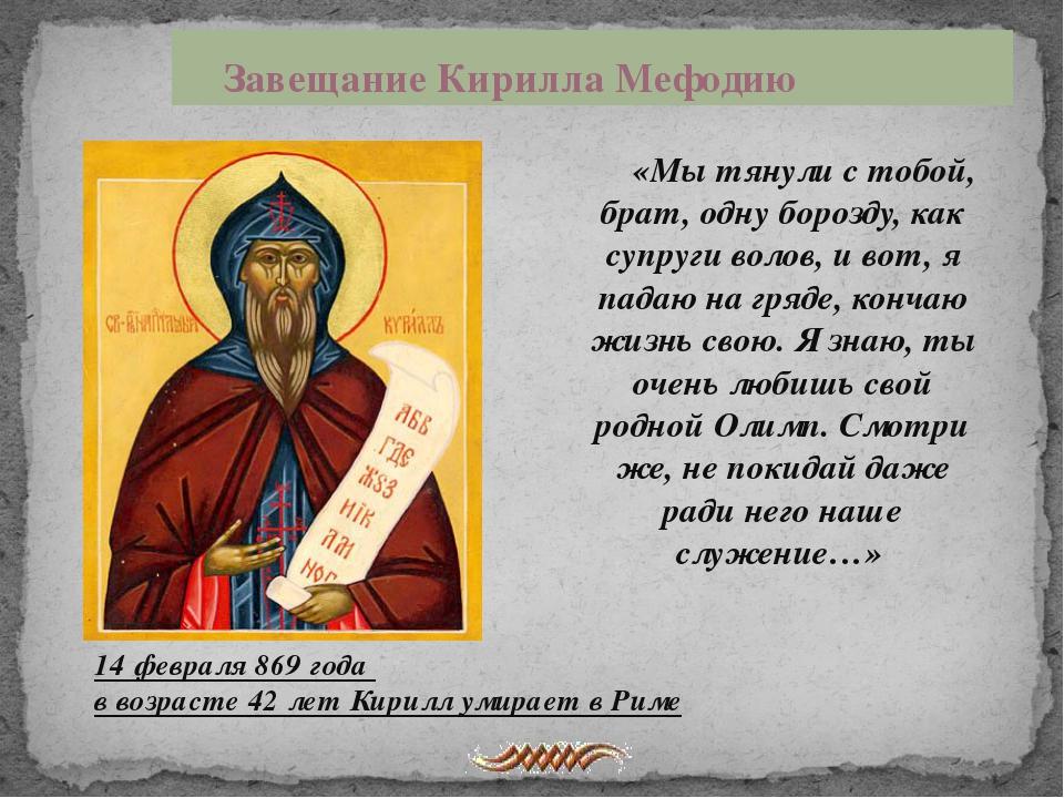 Завещание Кирилла Мефодию «Мы тянули с тобой, брат, одну борозду, как супруг...