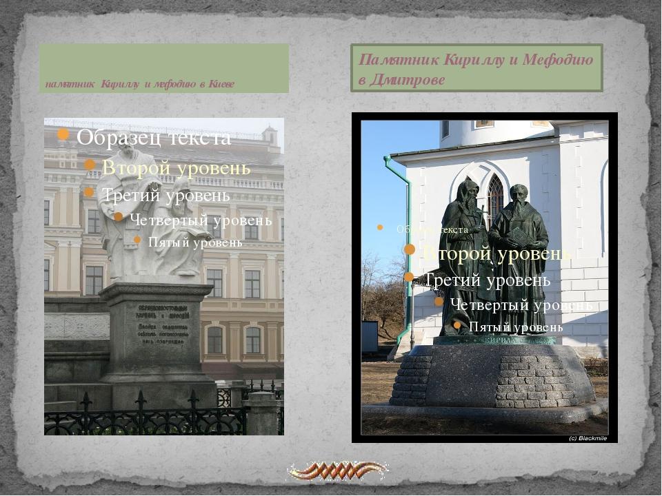 памятник Кириллу и мефодию в Киеве Памятник Кириллу и Мефодию в Дмитрове