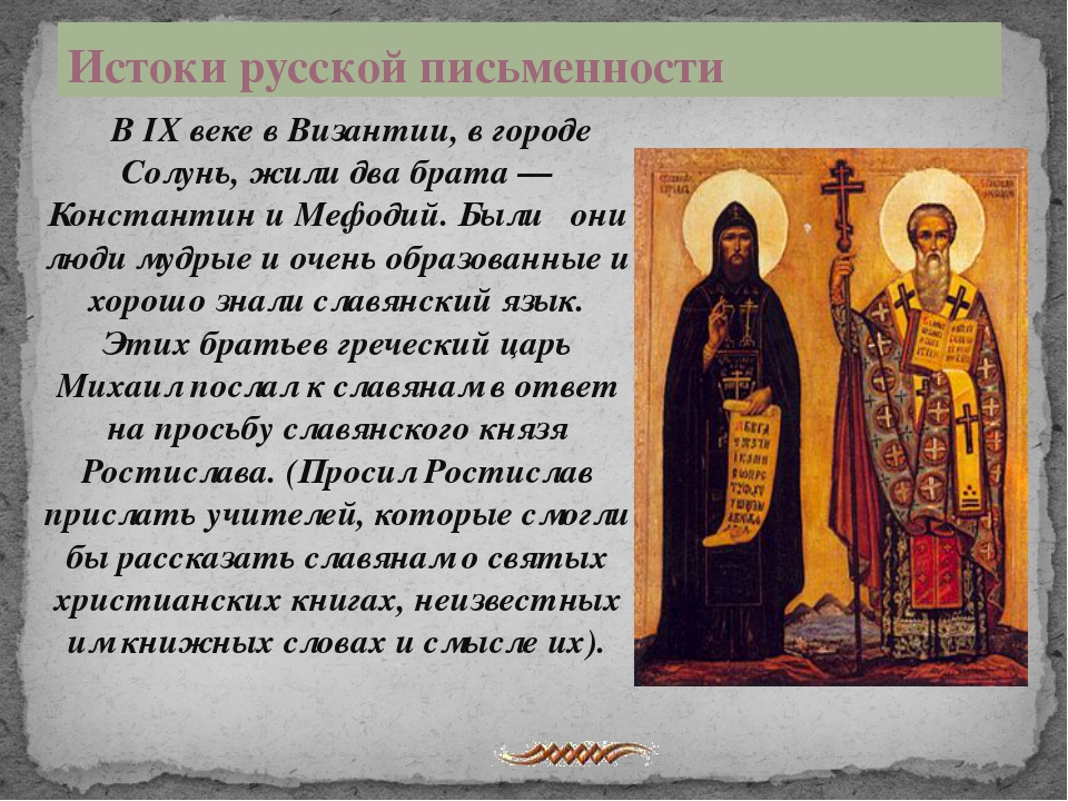 Истоки русской письменности В IX веке в Византии, в городе Солунь, жили два...