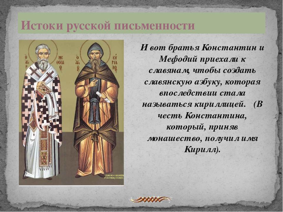 Истоки русской письменности И вот братья Константин и Мефодий приехали к слав...