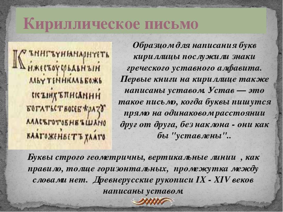 Кириллическое письмо Образцом для написания букв кириллицы послужили знаки г...