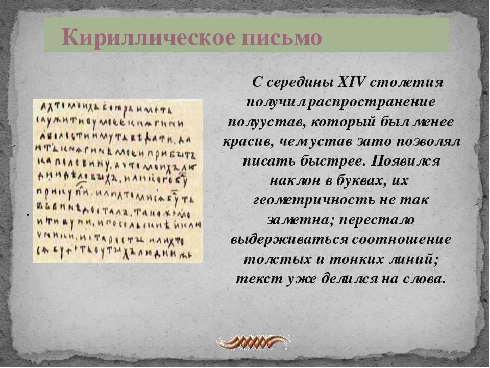 Кириллическое письмо С середины XIV столетия получил распространение полууст...