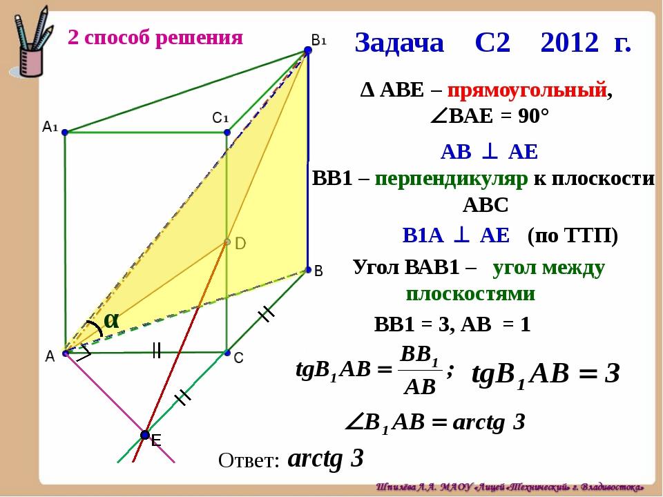 Задача С2 2012 г. 2 способ решения E α ∆ AВЕ – прямоугольный, BAЕ = 90° BB1...