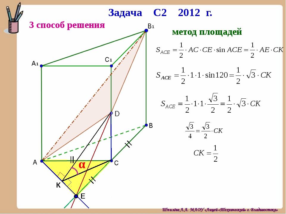 Задача С2 2012 г. 3 способ решения E α К метод площадей