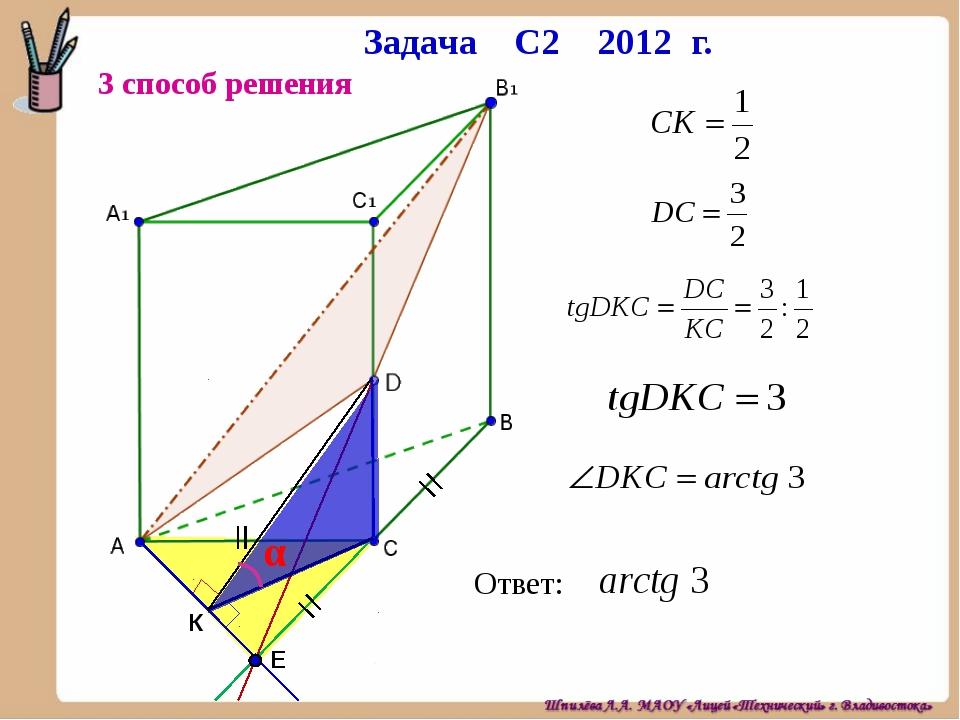 Задача С2 2012 г. 3 способ решения E К α Ответ:
