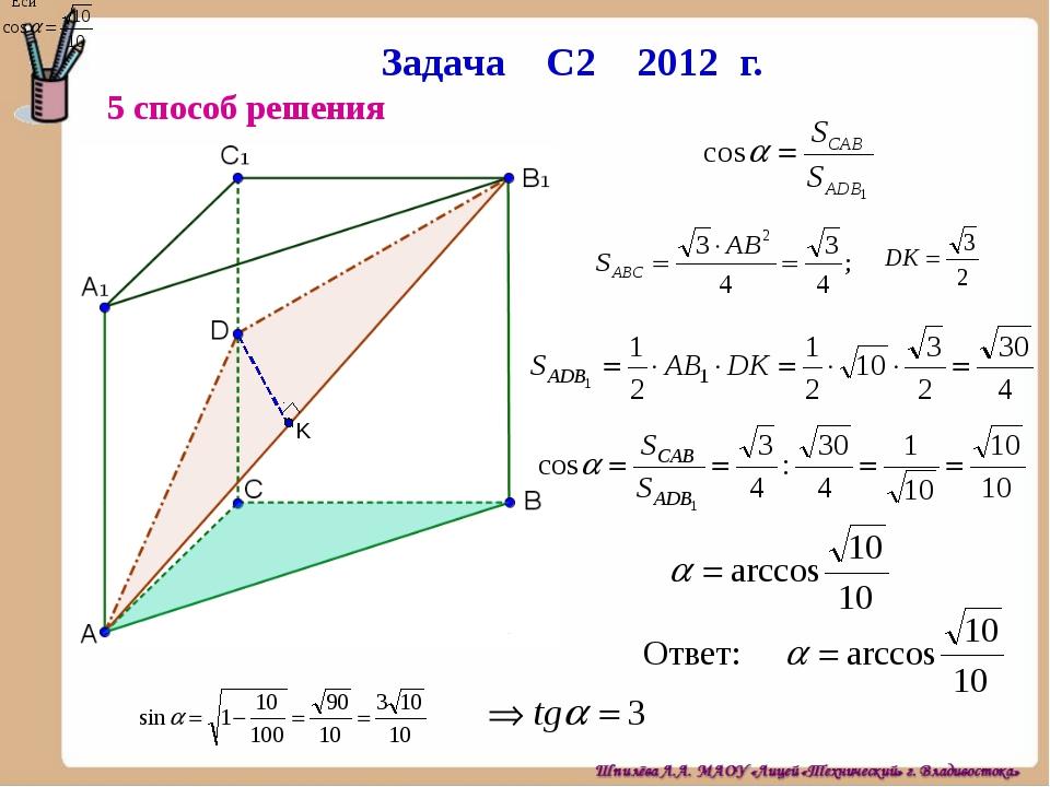 Задача С2 2012 г. K 5 способ решения Ответ: Еси , то и
