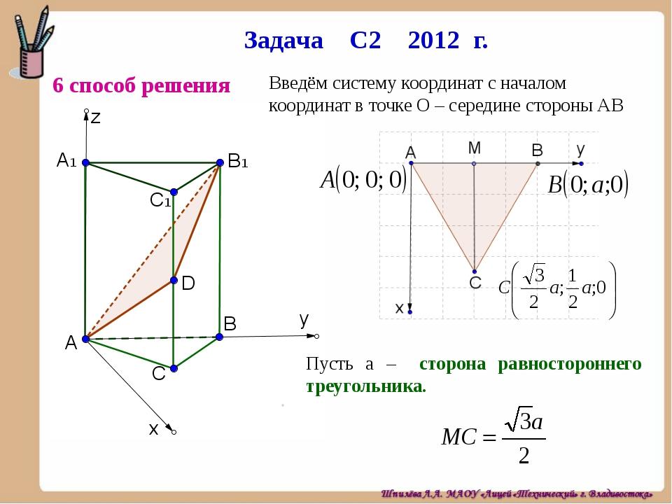 Задача С2 2012 г. 6 способ решения Введём систему координат с началом координ...