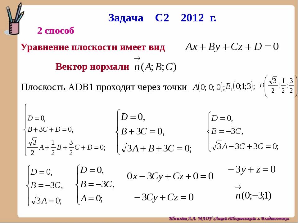 2 способ Задача С2 2012 г. рис. 14 рис 16 рис 17 Уравнение плоскости имеет ви...