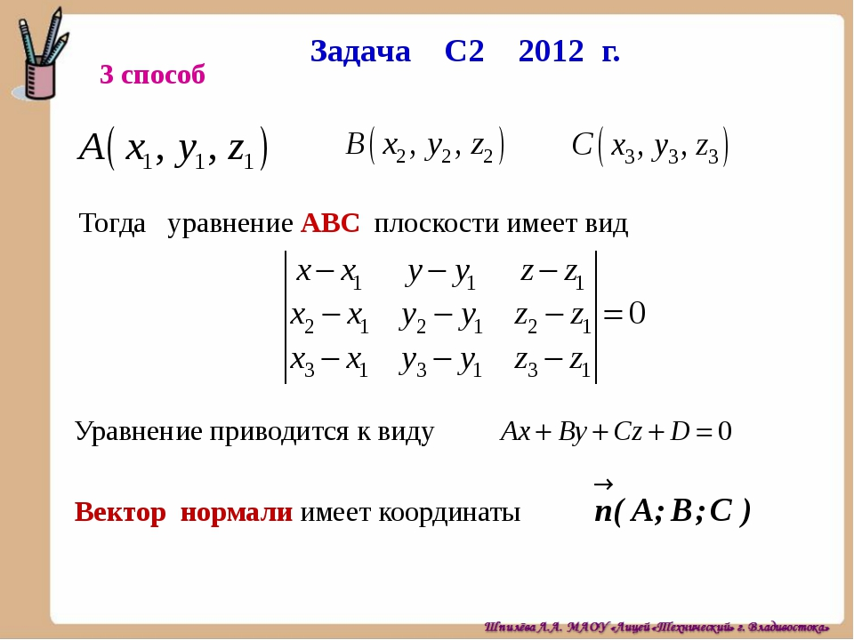 3 способ Задача С2 2012 г. Тогда уравнение АВС плоскости имеет вид Уравнение...