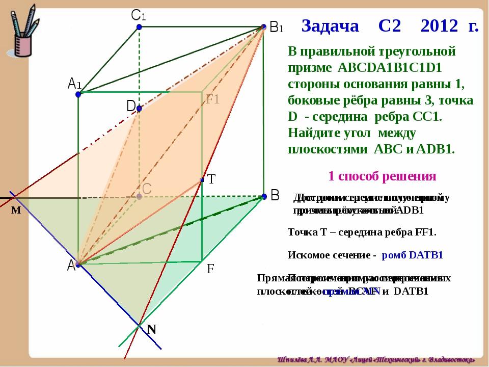 В правильной треугольной призме ABCDA1B1C1D1 стороны основания равны 1, боко...