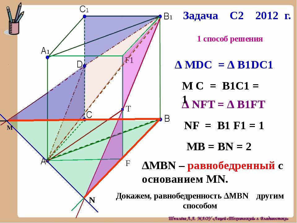 Задача С2 2012 г. 1 способ решения F1 F T M N ∆ NFT = ∆ B1FT ∆ MDC = ∆ В1DC1...