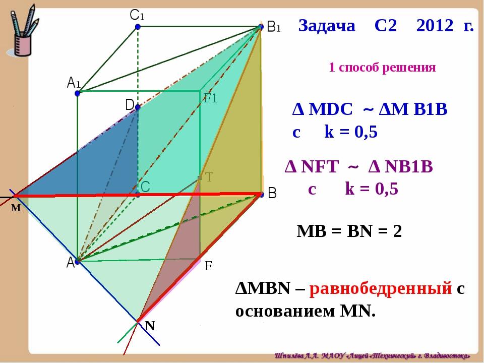 Задача С2 2012 г. 1 способ решения F1 F T M N ∆ NFT  ∆ NB1B c k = 0,5 ∆ MDC...