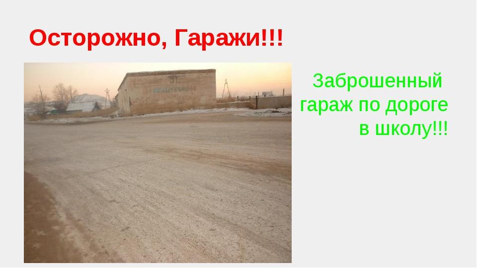Осторожно, Гаражи!!! Заброшенный гараж по дороге в школу!!!